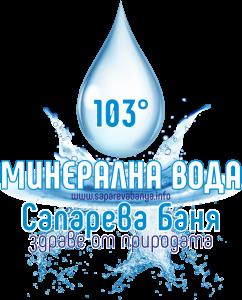 Сапарева баня лого - saparevabanya.info